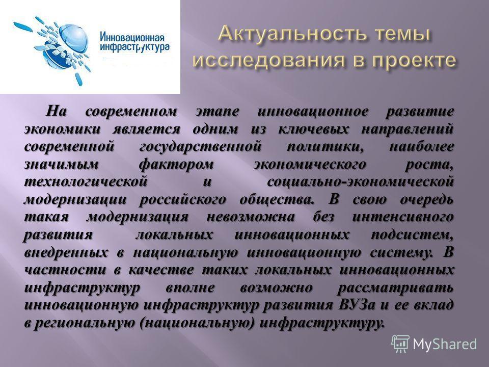 На современном этапе инновационное развитие экономики является одним из ключевых направлений современной государственной политики, наиболее значимым фактором экономического роста, технологической и социально - экономической модернизации российского о