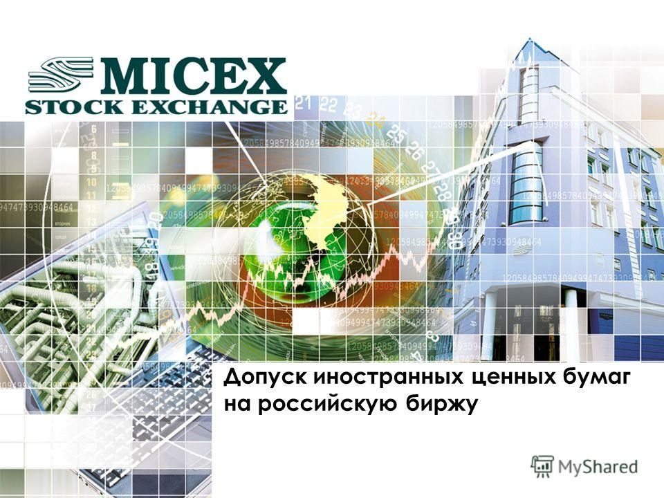 Допуск иностранных ценных бумаг на российскую биржу