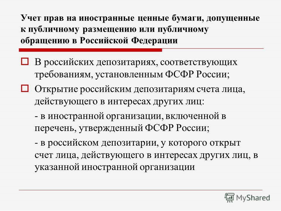 Учет прав на иностранные ценные бумаги, допущенные к публичному размещению или публичному обращению в Российской Федерации В российских депозитариях, соответствующих требованиям, установленным ФСФР России; Открытие российским депозитариям счета лица,