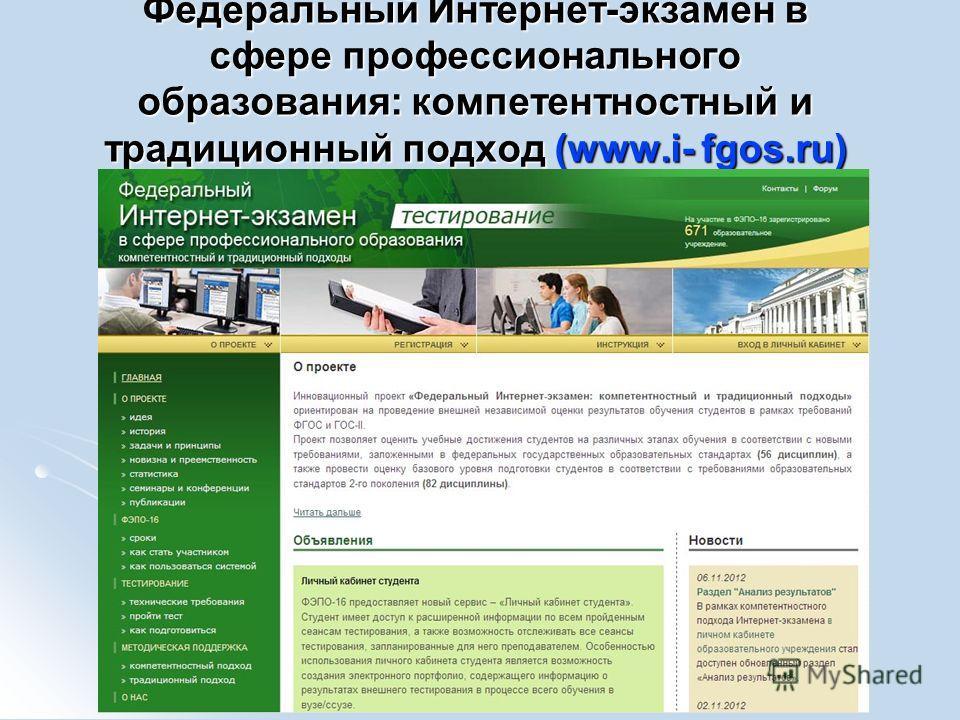 Федеральный Интернет-экзамен в сфере профессионального образования: компетентностный и традиционный подход (www.i- fgos.ru)