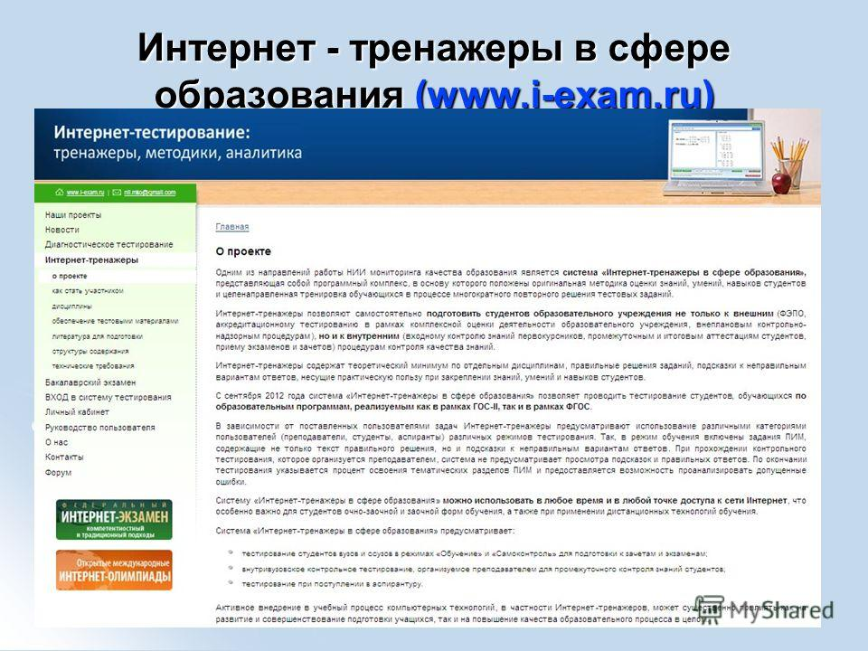 Интернет - тренажеры в сфере образования (www.i-exam.ru)