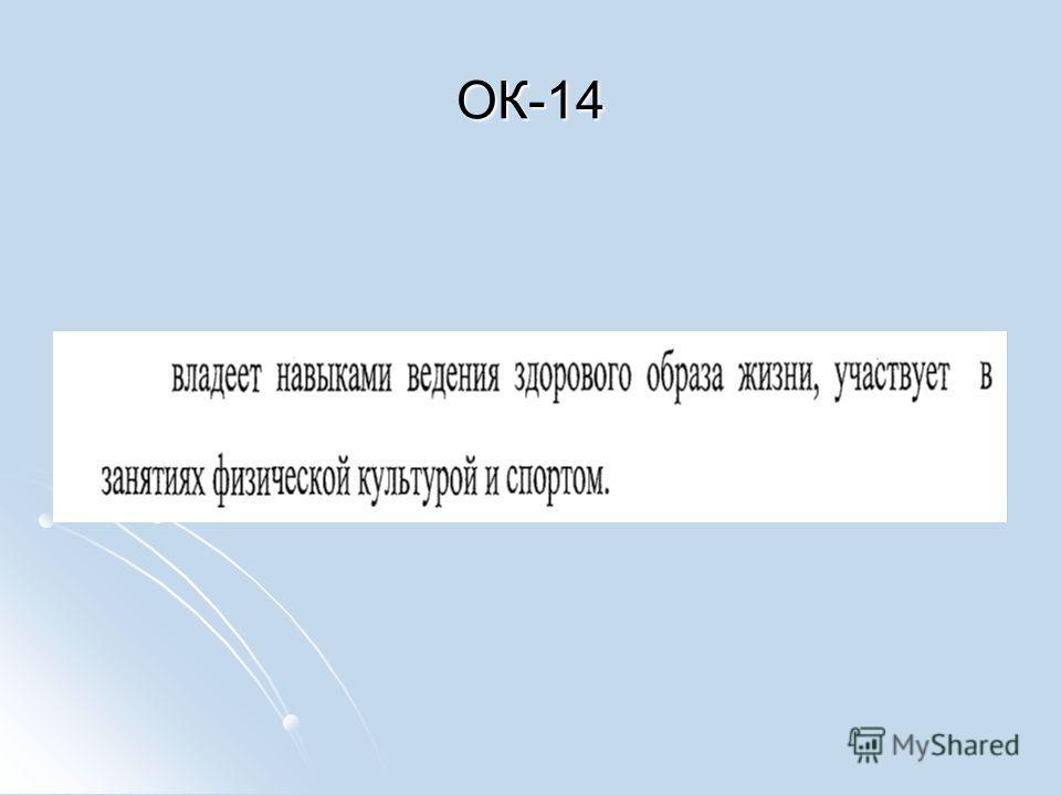 ОК-14