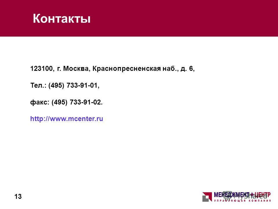 Контакты 1313 123100, г. Москва, Краснопресненская наб., д. 6, Тел.: (495) 733-91-01, факс: (495) 733-91-02. http://www.mcenter.ru