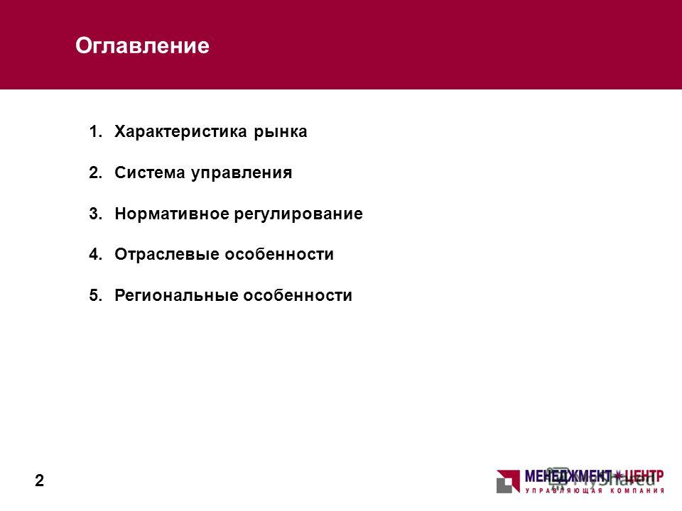 Оглавление 1.Характеристика рынка 2.Система управления 3.Нормативное регулирование 4.Отраслевые особенности 5.Региональные особенности 2