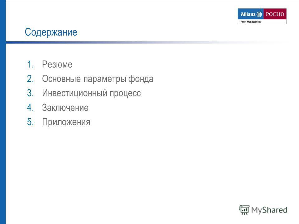 Содержание 1.Резюме 2.Основные параметры фонда 3.Инвестиционный процесс 4.Заключение 5.Приложения