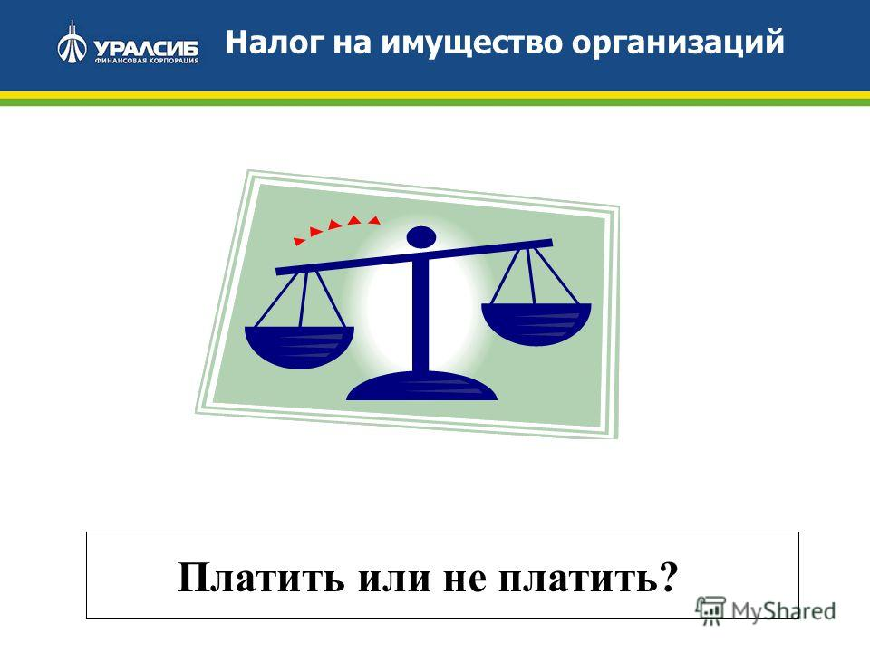 Налог на имущество организаций Платить или не платить?