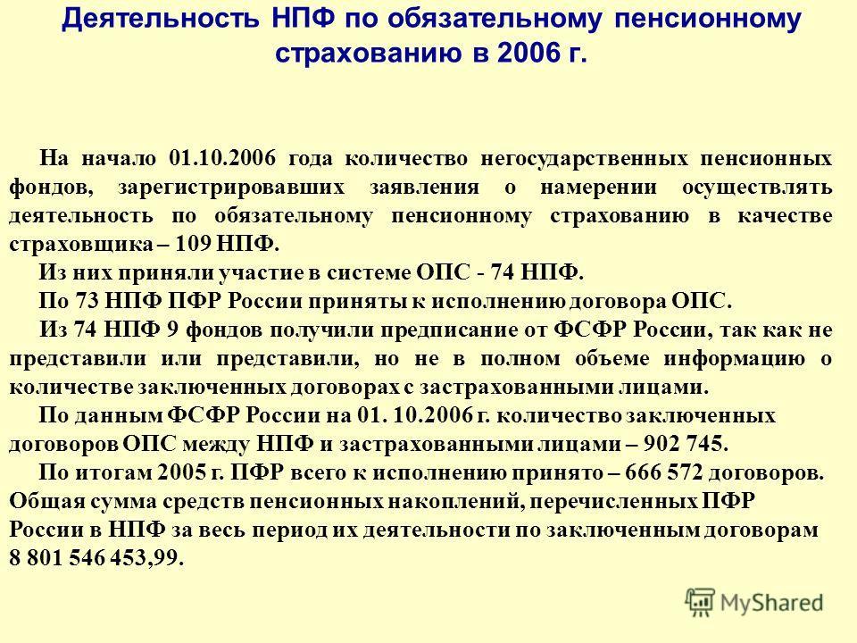 Деятельность НПФ по обязательному пенсионному страхованию в 2006 г. На начало 01.10.2006 года количество негосударственных пенсионных фондов, зарегистрировавших заявления о намерении осуществлять деятельность по обязательному пенсионному страхованию