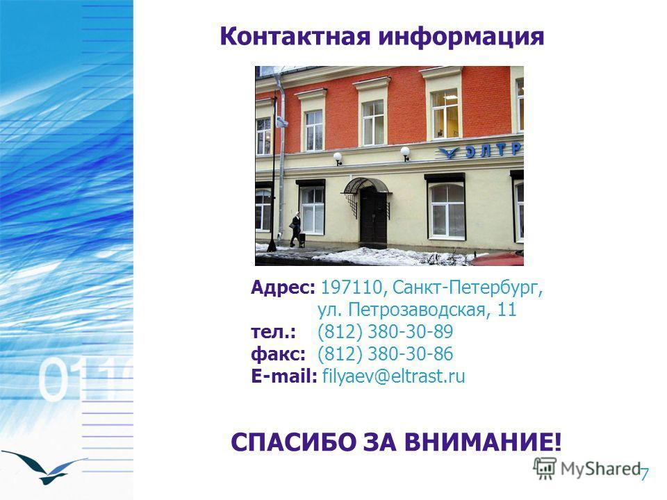 Контактная информация 7 Адрес: 197110, Санкт-Петербург, ул. Петрозаводская, 11 тел.: (812) 380-30-89 факс: (812) 380-30-86 E-mail: filyaev@eltrast.ru СПАСИБО ЗА ВНИМАНИЕ!