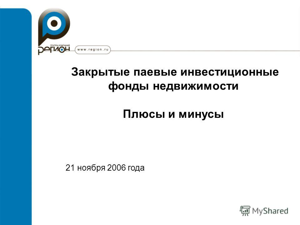 Закрытые паевые инвестиционные фонды недвижимости Плюсы и минусы 21 ноября 2006 года