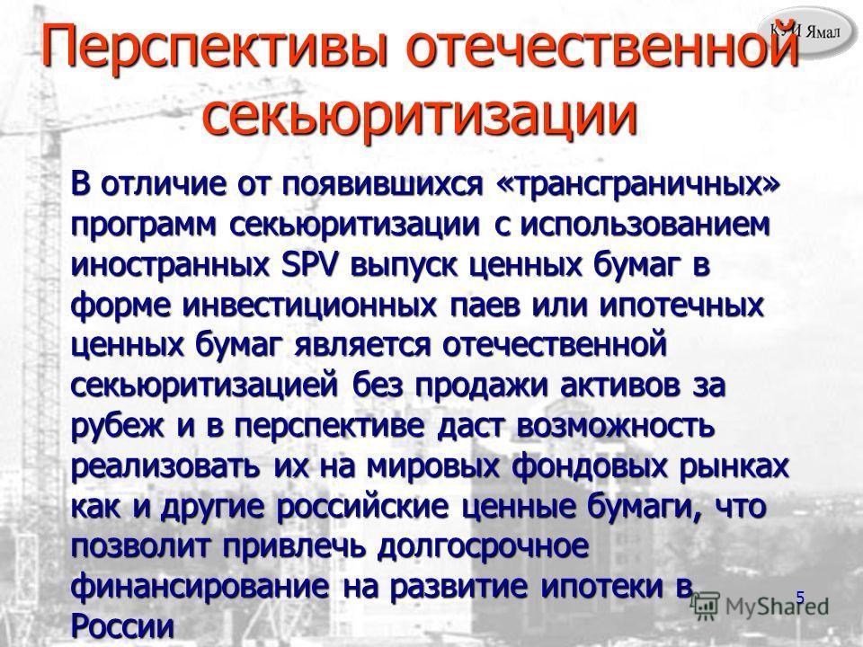 4 Итоги секьюритизации (43.7 млрд.руб.)