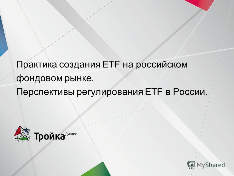 1 Практика создания ETF на российском фондовом рынке. Перспективы регулирования ETF в России.