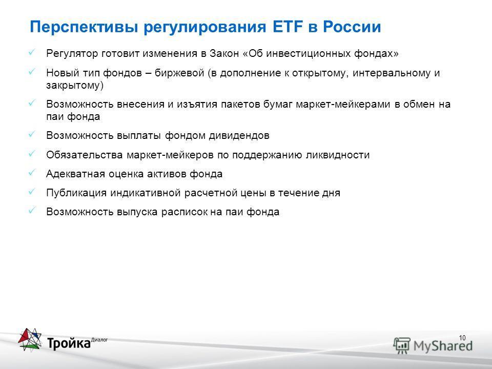 10 Перспективы регулирования ETF в России Регулятор готовит изменения в Закон «Об инвестиционных фондах» Новый тип фондов – биржевой (в дополнение к открытому, интервальному и закрытому) Возможность внесения и изъятия пакетов бумаг маркет-мейкерами в