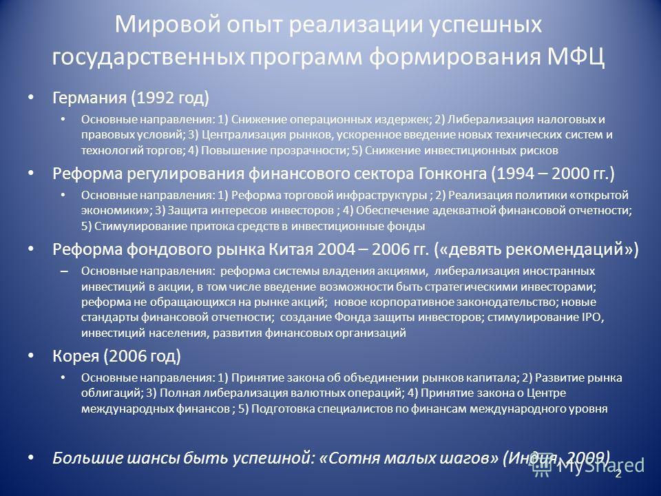 Мировой опыт реализации успешных государственных программ формирования МФЦ Германия (1992 год) Основные направления: 1) Снижение операционных издержек; 2) Либерализация налоговых и правовых условий; 3) Централизация рынков, ускоренное введение новых