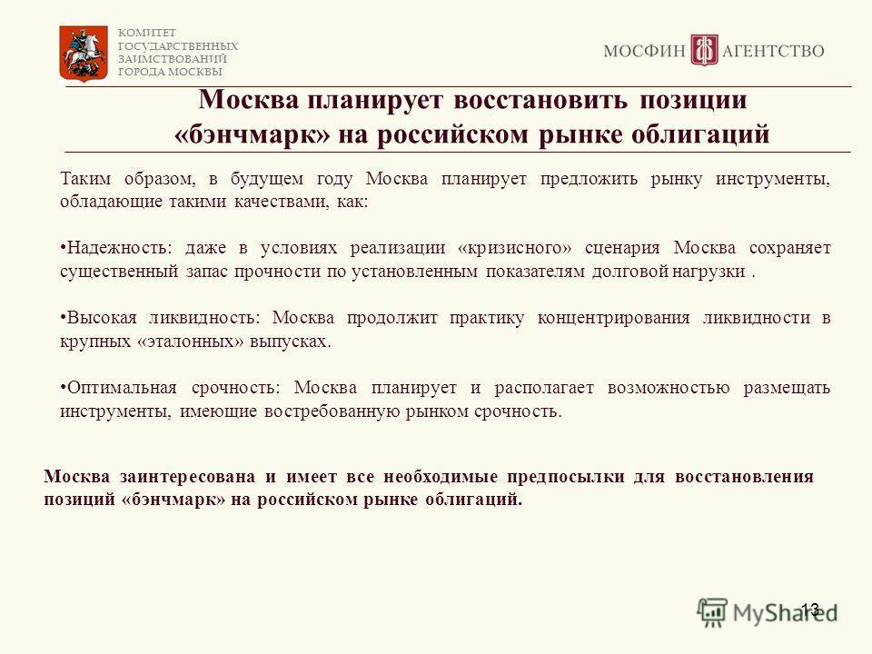 КОМИТЕТ ГОСУДАРСТВЕННЫХ ЗАИМСТВОВАНИЙ ГОРОДА МОСКВЫ 13 Москва планирует восстановить позиции «бэнчмарк» на российском рынке облигаций Таким образом, в будущем году Москва планирует предложить рынку инструменты, обладающие такими качествами, как: Наде
