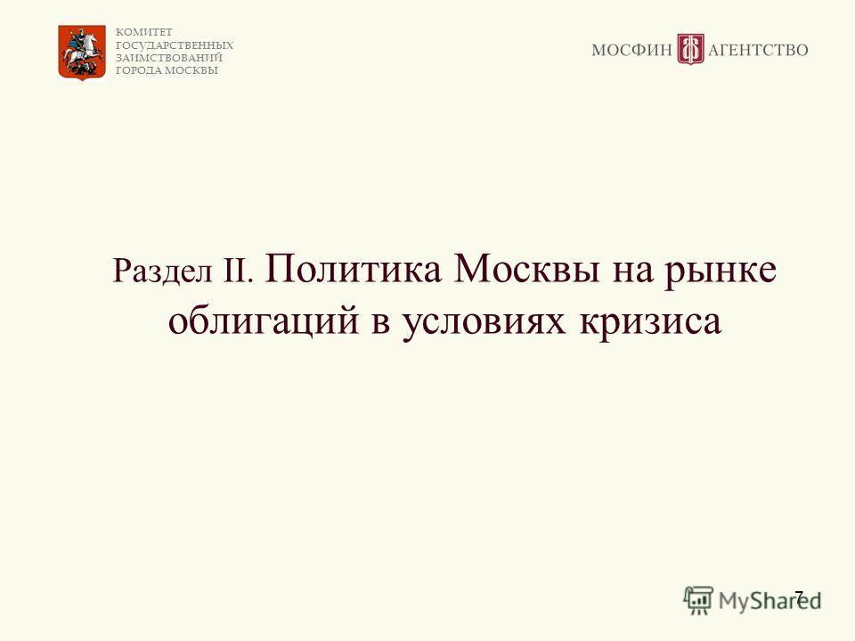 КОМИТЕТ ГОСУДАРСТВЕННЫХ ЗАИМСТВОВАНИЙ ГОРОДА МОСКВЫ 7 Раздел II. Политика Москвы на рынке облигаций в условиях кризиса