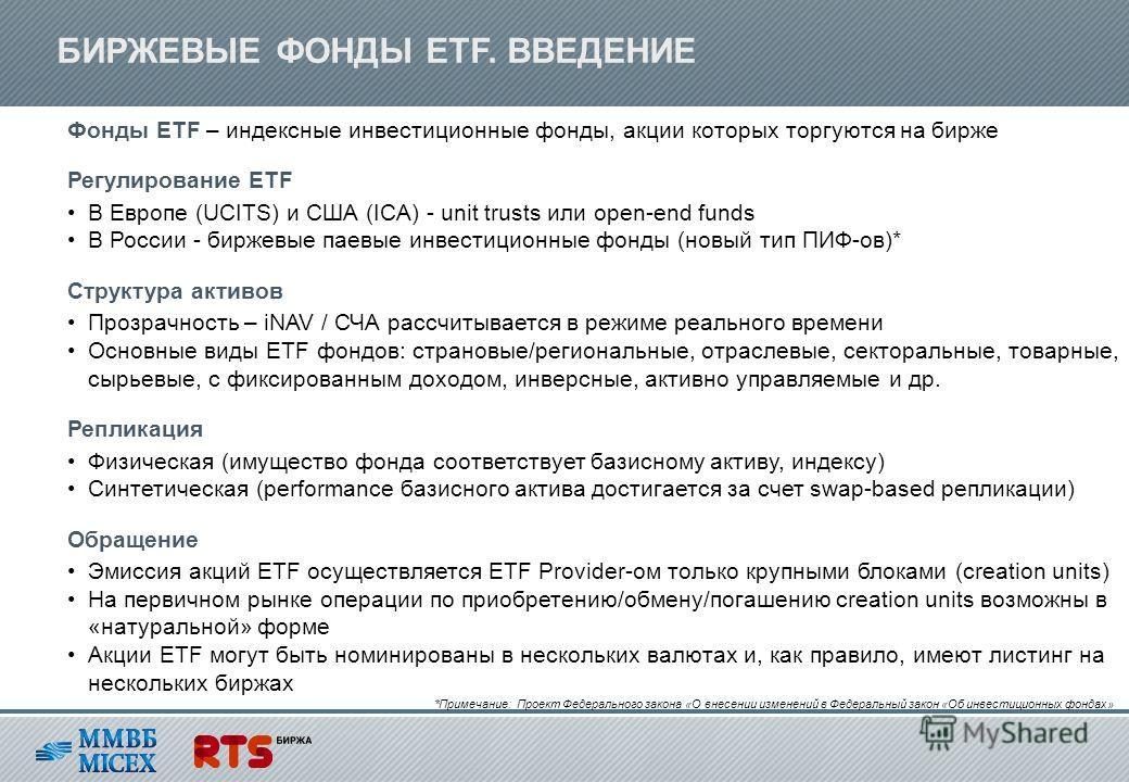 БИРЖЕВЫЕ ФОНДЫ ETF. ВВЕДЕНИЕ Фонды ETF – индексные инвестиционные фонды, акции которых торгуются на бирже Регулирование ETF В Европе (UCITS) и США (ICA) - unit trusts или open-end funds В России - биржевые паевые инвестиционные фонды (новый тип ПИФ-о