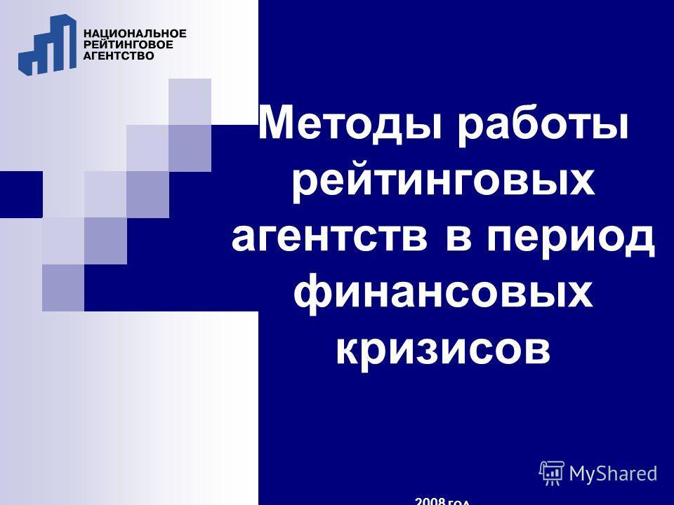 Методы работы рейтинговых агентств в период финансовых кризисов 2008 год
