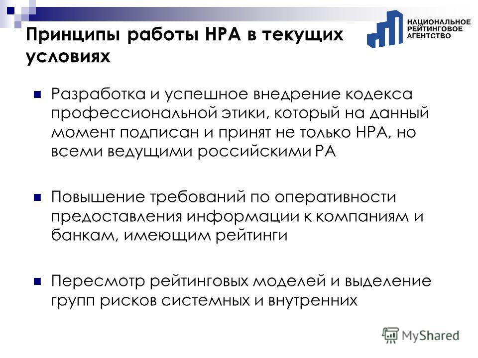 Принципы работы НРА в текущих условиях Разработка и успешное внедрение кодекса профессиональной этики, который на данный момент подписан и принят не только НРА, но всеми ведущими российскими РА Повышение требований по оперативности предоставления инф