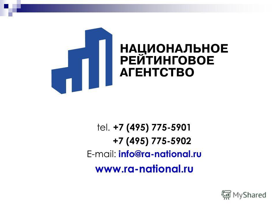 tel. +7 (495) 775-5901 +7 (495) 775-5902 E-mail: info@ra-national.ru www.ra-national.ru