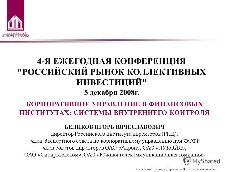 4-Я ЕЖЕГОДНАЯ КОНФЕРЕНЦИЯ