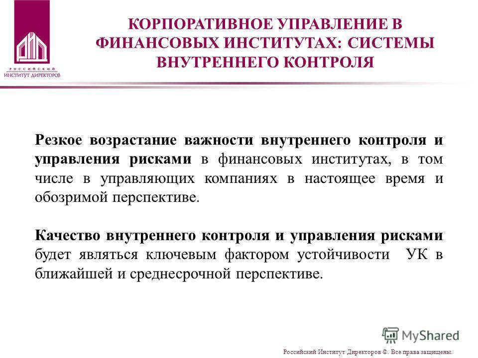 Российский Институт Директоров ©. Все права защищены. Резкое возрастание важности внутреннего контроля и управления рисками в финансовых институтах, в том числе в управляющих компаниях в настоящее время и обозримой перспективе. Качество внутреннего к
