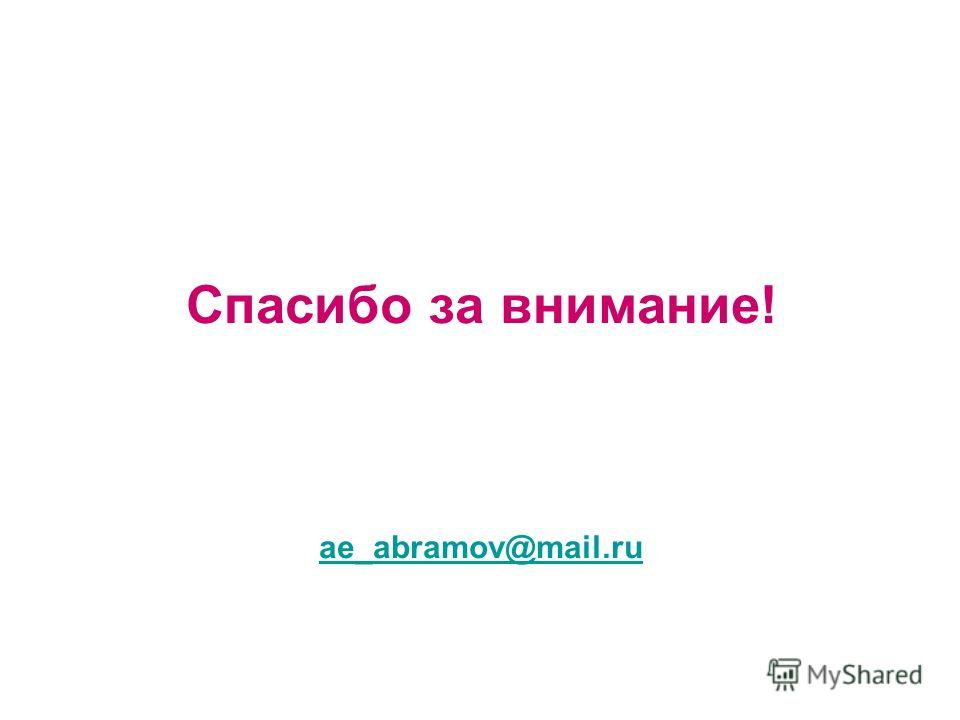 Спасибо за внимание! ae_abramov@mail.ru ae_abramov@mail.ru