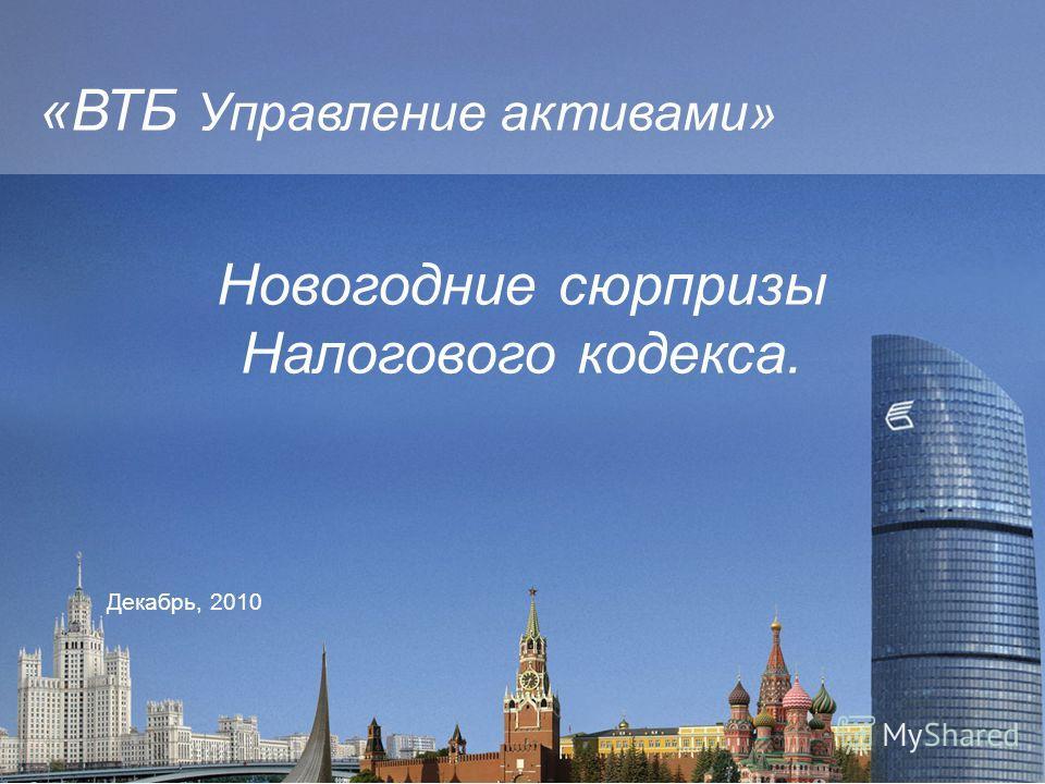 «ВТБ Управление активами» Новогодние сюрпризы Налогового кодекса. Декабрь, 2010