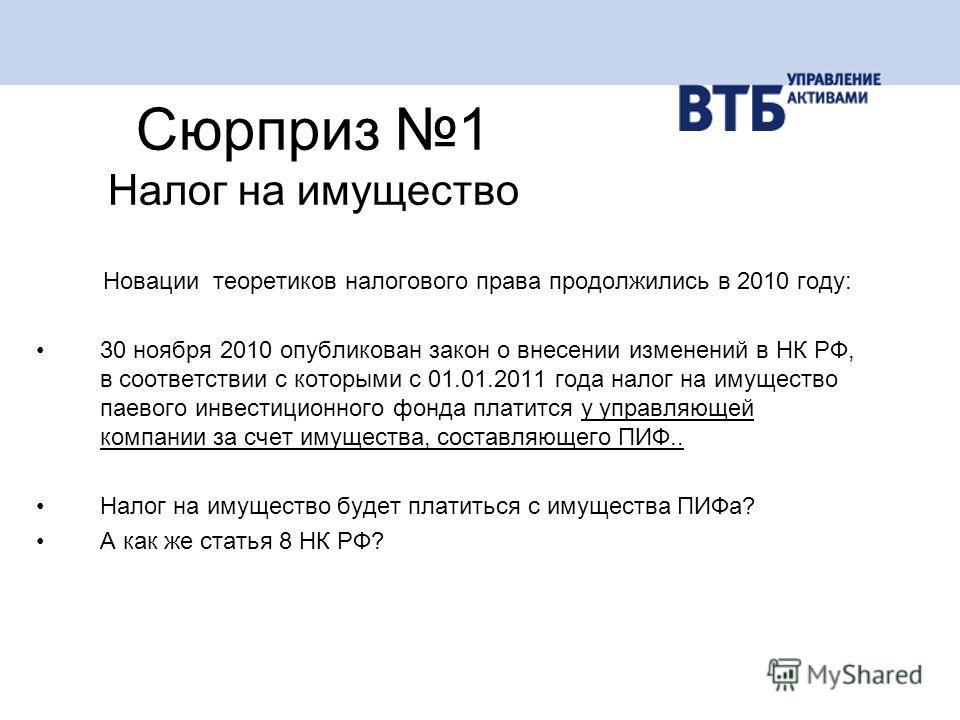 Новации теоретиков налогового права продолжились в 2010 году: 30 ноября 2010 опубликован закон о внесении изменений в НК РФ, в соответствии с которыми с 01.01.2011 года налог на имущество паевого инвестиционного фонда платится у управляющей компании