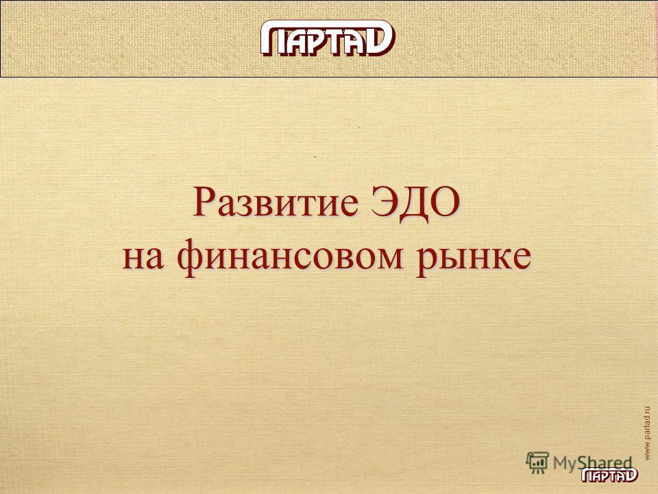 Развитие ЭДО на финансовом рынке www.partad.ru