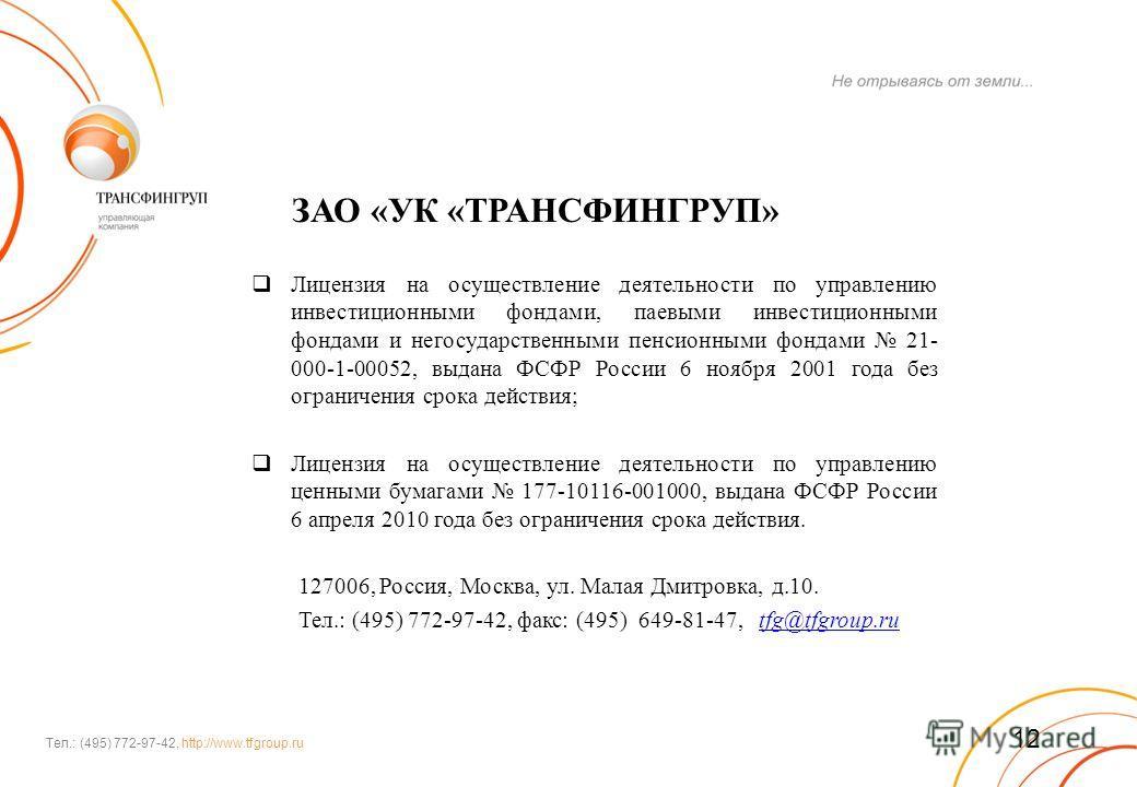 Тел.: (495) 772-97-42, http://www.tfgroup.ru ЗАО «УК «ТРАНСФИНГРУП» Лицензия на осуществление деятельности по управлению инвестиционными фондами, паевыми инвестиционными фондами и негосударственными пенсионными фондами 21- 000-1-00052, выдана ФСФР Ро