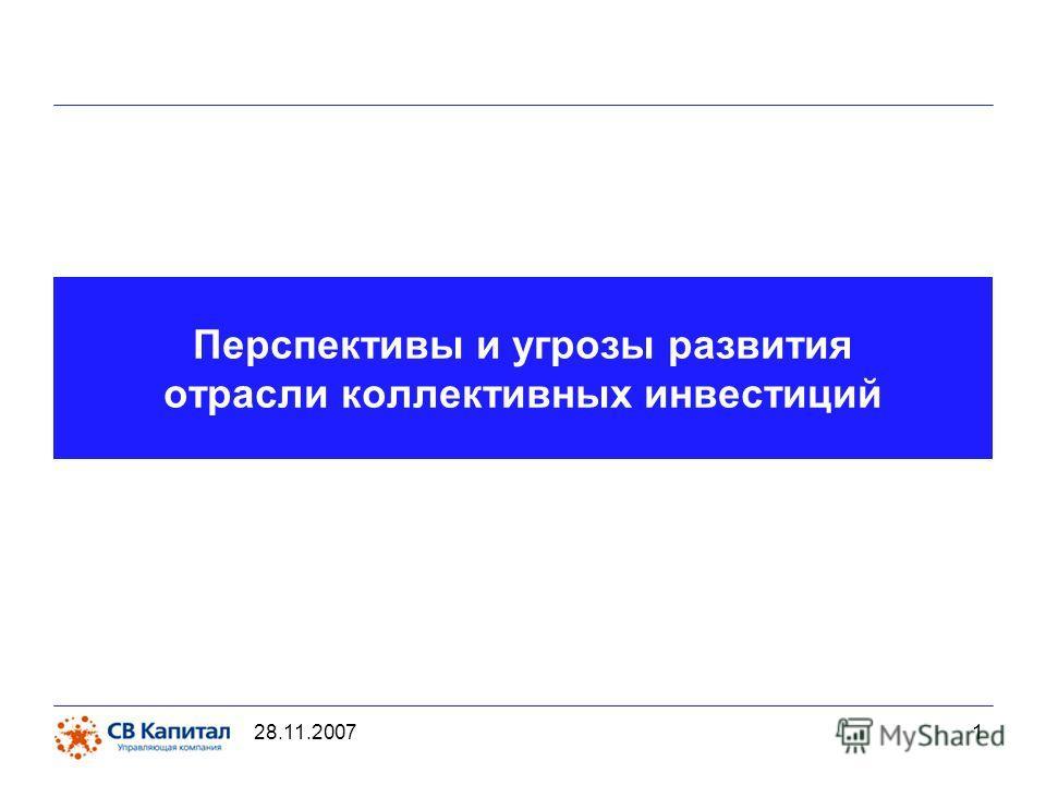28.11.2007 1 Перспективы и угрозы развития отрасли коллективных инвестиций