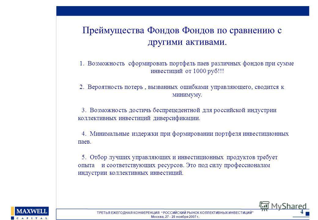 ТРЕТЬЯ ЕЖЕГОДНАЯ КОНФЕРЕНЦИЯ РОССИЙСКИЙ РЫНОК КОЛЛЕКТИВНЫХ ИНВЕСТИЦИЙ