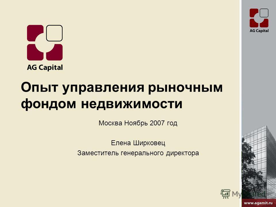 Опыт управления рыночным фондом недвижимости Москва Ноябрь 2007 год Елена Ширковец Заместитель генерального директора