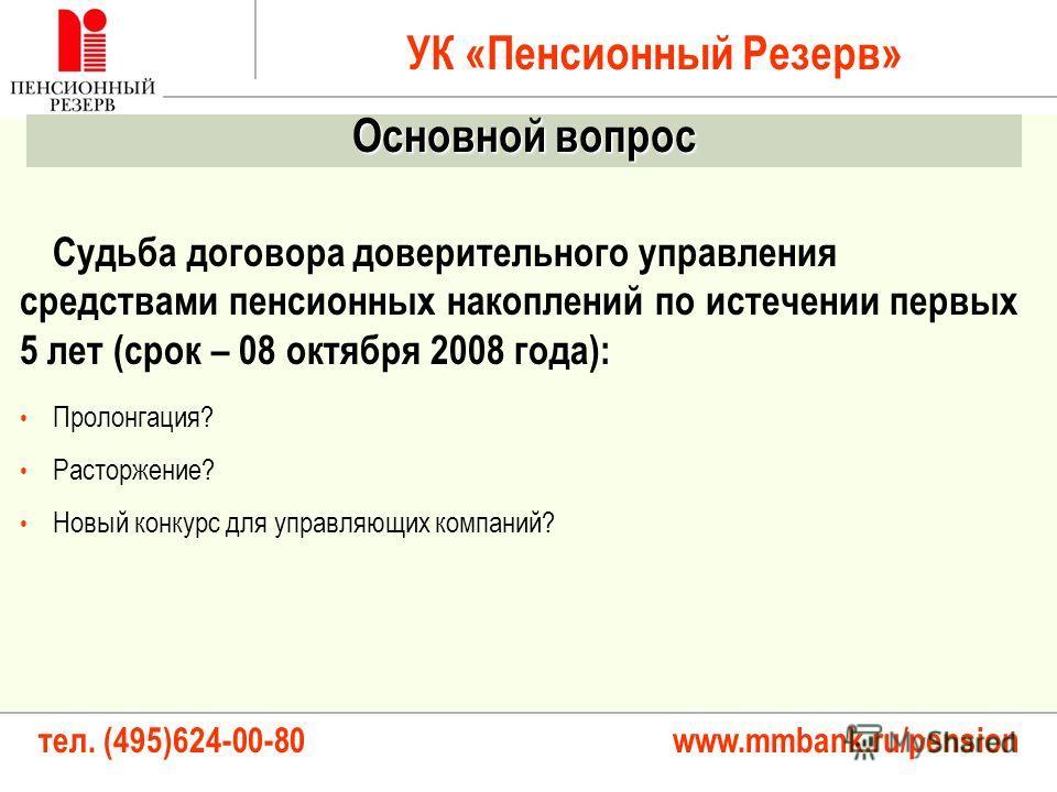 тел. (495)624-00-80 www.mmbank.ru/pension Судьба договора доверительного управления средствами пенсионных накоплений по истечении первых 5 лет (срок – 08 октября 2008 года): Пролонгация? Расторжение? Новый конкурс для управляющих компаний? УК «Пенсио