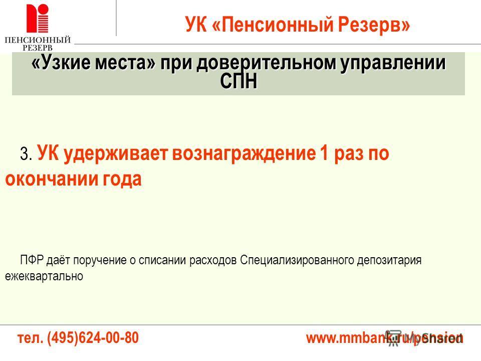 тел. (495)624-00-80 www.mmbank.ru/pension 3. УК удерживает вознаграждение 1 раз по окончании года ПФР даёт поручение о списании расходов Специализированного депозитария ежеквартально УК «Пенсионный Резерв» «Узкие места» при доверительном управлении С