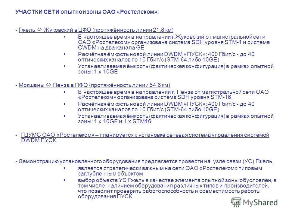 УЧАСТКИ СЕТИ опытной зоны ОАО «Ростелеком»: - Гжель Жуковский в ЦФО (протяжённость линии 21,8 км) В настоящее время в направлении г.Жуковский от магистральной сети ОАО «Ростелеком» организована система SDH уровня STM-1 и система CWDM на два канала GE