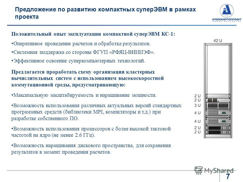 7 Предложение по развитию компактных суперЭВМ в рамках проекта Предлагается проработать схему организации кластерных вычислительных систем с использованием высокоскоростной коммутационной среды, предусматривающую: Максимальную масштабируемость и нара
