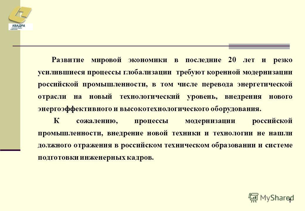 «Проблемы подготовки инженерных кадров» Приложение Март 2011 г.