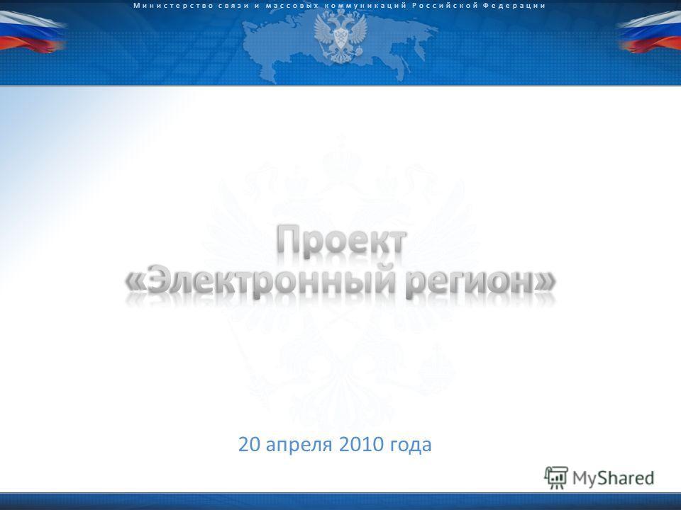 © 2009 D.Kleymenov Министерство связи и массовых коммуникаций Российской Федерации 20 апреля 2010 года