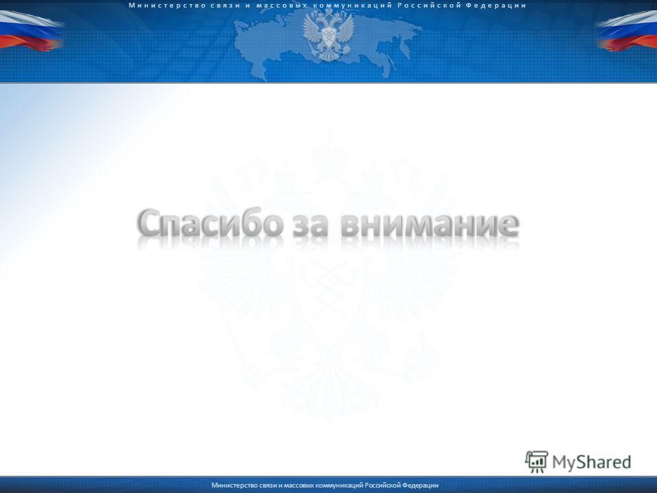 © 2009 D.Kleymenov Министерство связи и массовых коммуникаций Российской Федерации