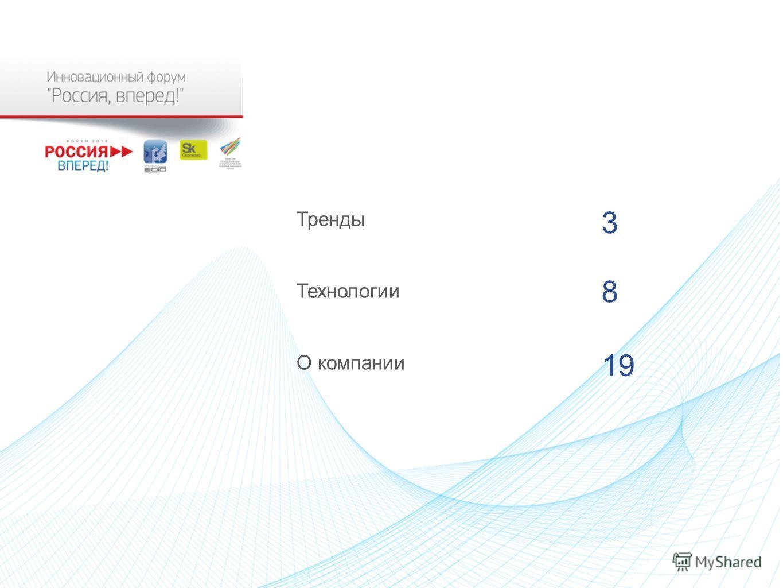 Тренды Технологии О компании 3 8 19