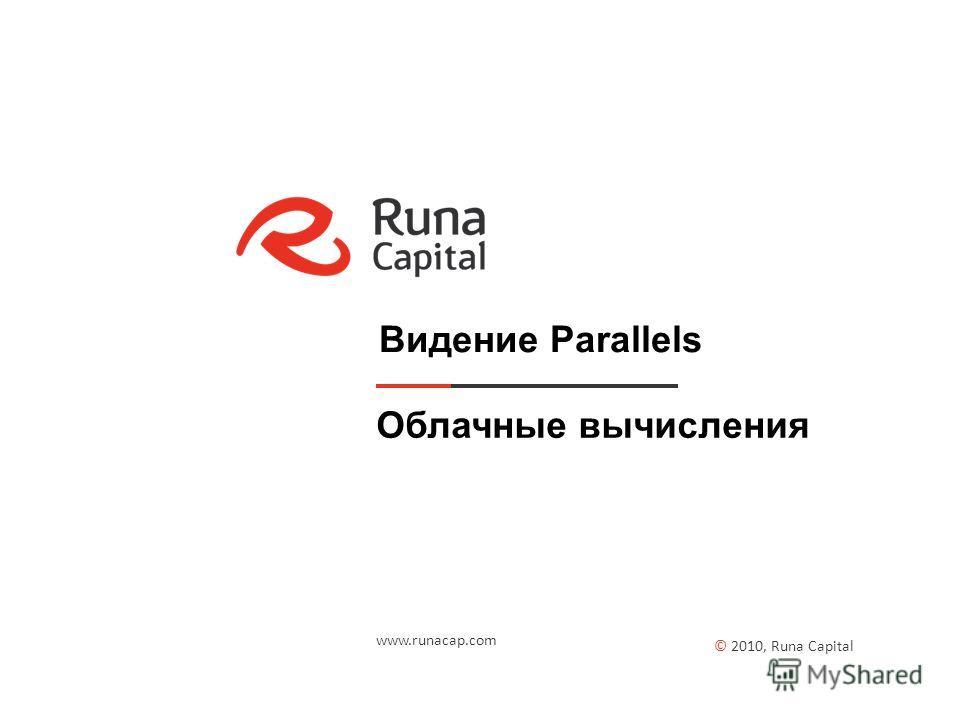 Облачные вычисления © 2010, Runa Capital www.runacap.com Видение Parallels