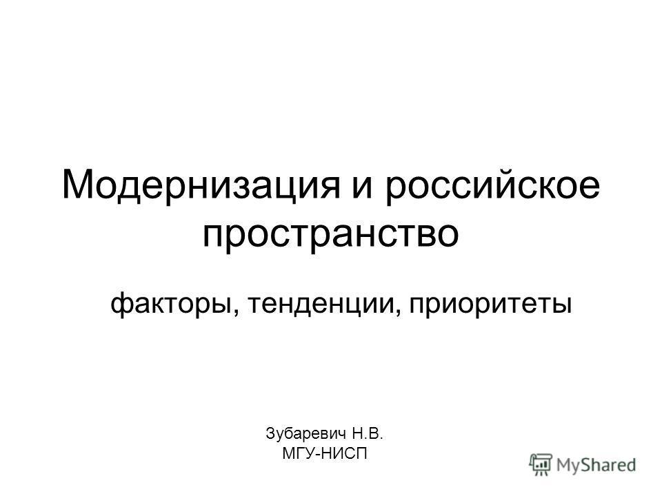 Модернизация и российское пространство факторы, тенденции, приоритеты Зубаревич Н.В. МГУ-НИСП