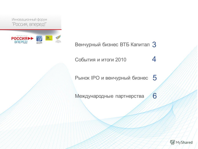 Венчурный бизнес ВТБ Капитал События и итоги 2010 Рынок IPO и венчурный бизнес Международные партнерства 3 4 5 6