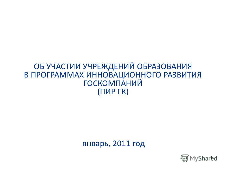 1 ОБ УЧАСТИИ УЧРЕЖДЕНИЙ ОБРАЗОВАНИЯ В ПРОГРАММАХ ИННОВАЦИОННОГО РАЗВИТИЯ ГОСКОМПАНИЙ (ПИР ГК) январь, 2011 год