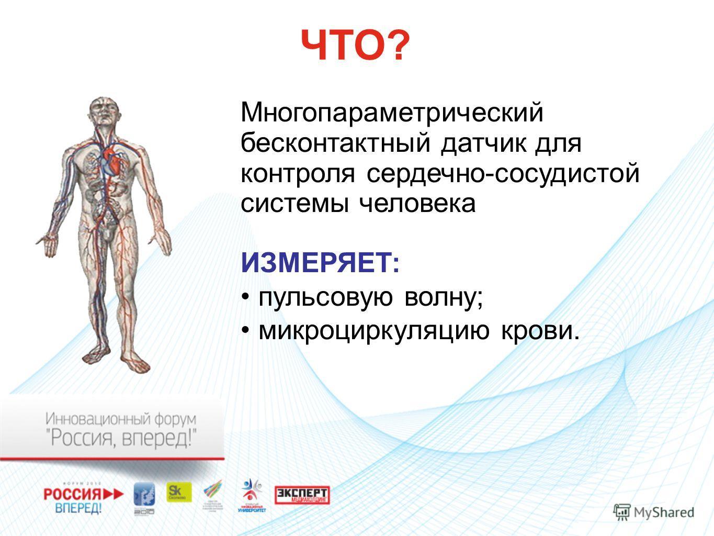 ЧТО? Многопараметрический бесконтактный датчик для контроля сердечно-сосудистой системы человека ИЗМЕРЯЕТ: пульсовую волну; микроциркуляцию крови.