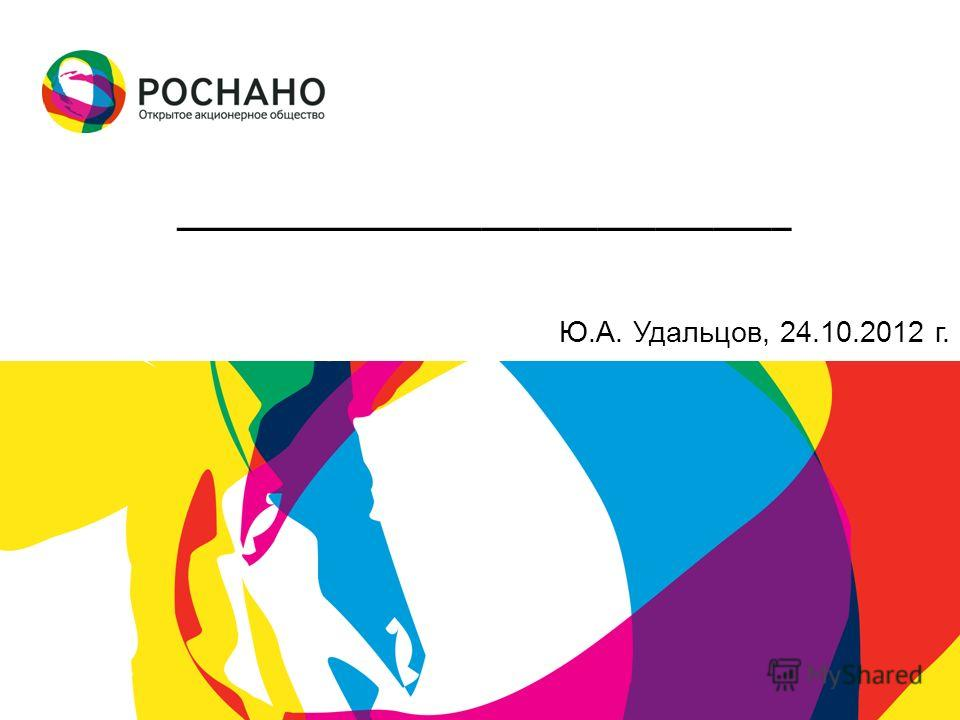 Ю.А. Удальцов, 24.10.2012 г. ________________________________