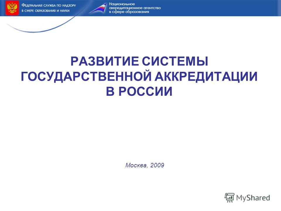 Москва, 2009 РАЗВИТИЕ СИСТЕМЫ ГОСУДАРСТВЕННОЙ АККРЕДИТАЦИИ В РОССИИ