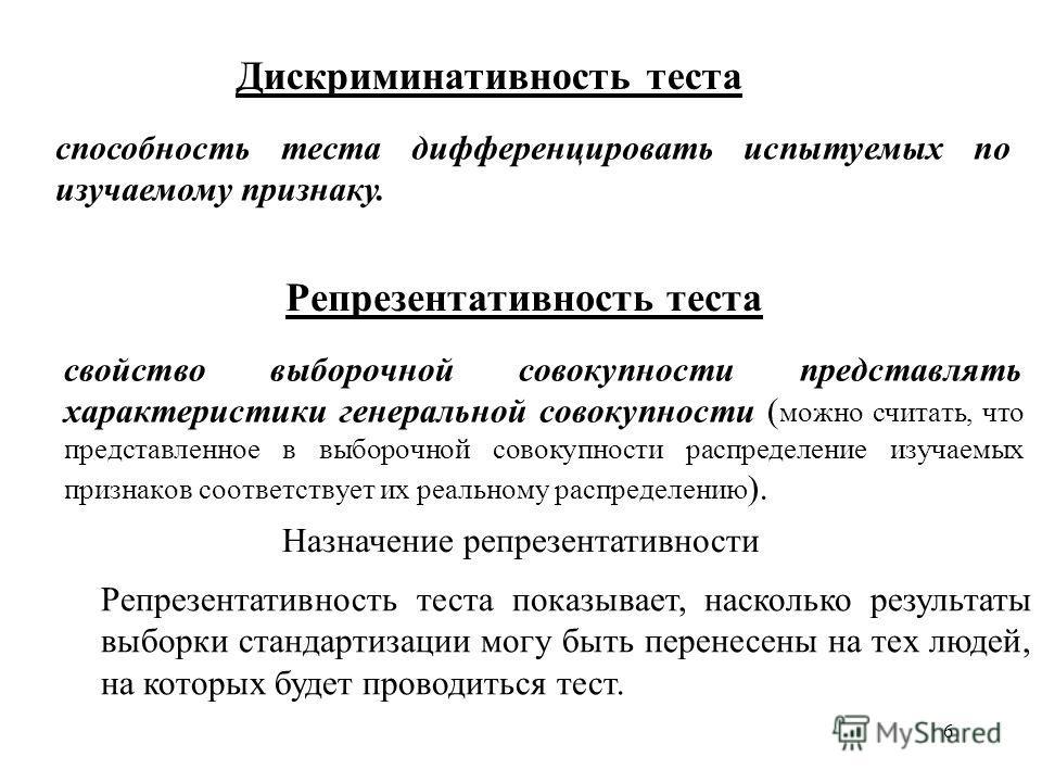 6 свойство выборочной совокупности представлять характеристики генеральной совокупности ( можно считать, что представленное в выборочной совокупности распределение изучаемых признаков соответствует их реальному распределению ). Дискриминативность тес
