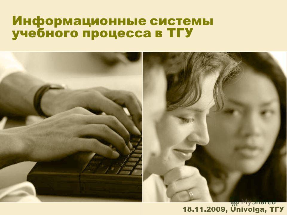Информационные системы учебного процесса в ТГУ 18.11.2009, Univolga, ТГУ